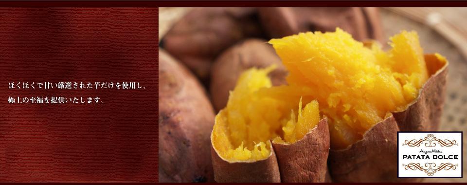 ほくほくで甘い厳選された芋だけを使用し、極上の至福を提供いたします。美味しい!